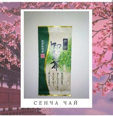 Сенча чайЯпония производит только в Бишкек