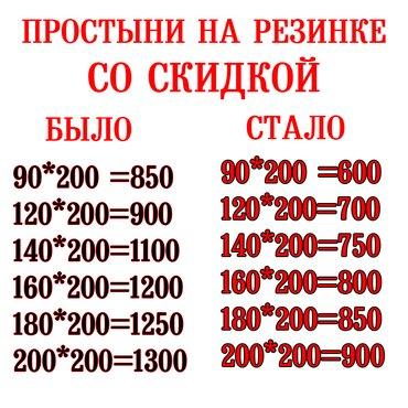 трикотажные простыни из 100% хлопка👍😍 Цены со скидкой➡➡➡ 👛90*200 в Бишкек