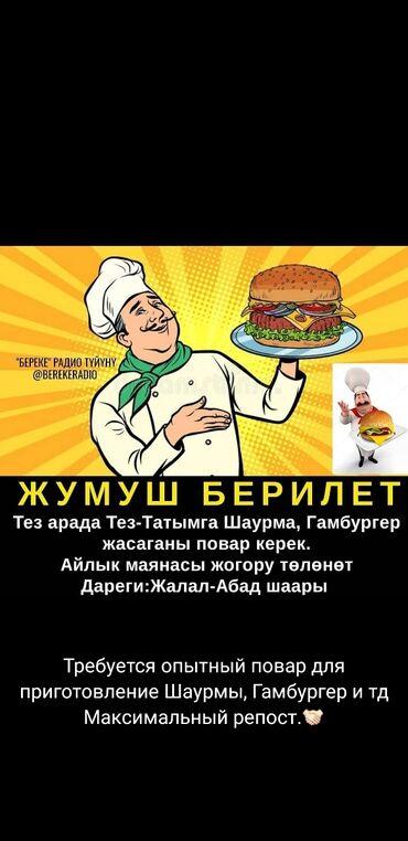 миксер цена джалал абад в Кыргызстан: Чалыныздар
