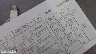 Белая нарядная клавиатура USB в Бишкек