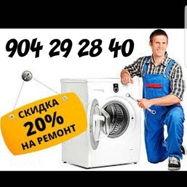 ремонт стиральных машин 30% скидка в душанбе вызов на дом в Душанбе