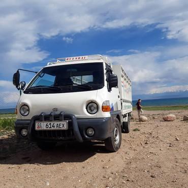 Переезд на Иссык-Куль, Переезд на Иссык-Куль в Бишкек