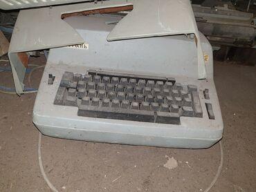 Печатные машинки работаюшие