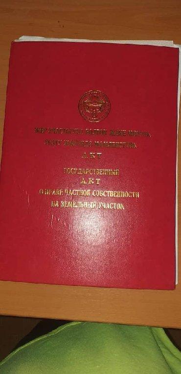 киргизия продажа авто in Кыргызстан | АКСЕССУАРЫ ДЛЯ АВТО: 8 соток, Для строительства, Хозяин
