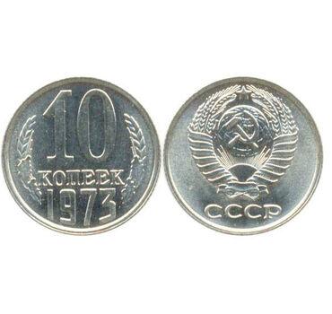 Монеты 10 копеек СССР . года 1961, 1962. с 1969 по 1991
