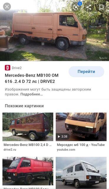 mercedes benz 814 в Кыргызстан: Куплю Mercedes Benz MB 100 любом состояние, на запчасьт!