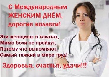 ВЫПУСКНИКИ КГМА Мед Центру с связи расширением  требуются  молодые в Бишкек