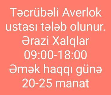 derzi isi elanlari в Азербайджан: Dərzi sexinə təcrübəli averlok ustası tələb olunur. Əmək haqqı günə