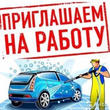 farforovyj servis в Кыргызстан: Требуются автомойщики с опытом на подземную автомойку (паркинг), на