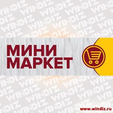 Продаю действующий продуктовый в Бишкек
