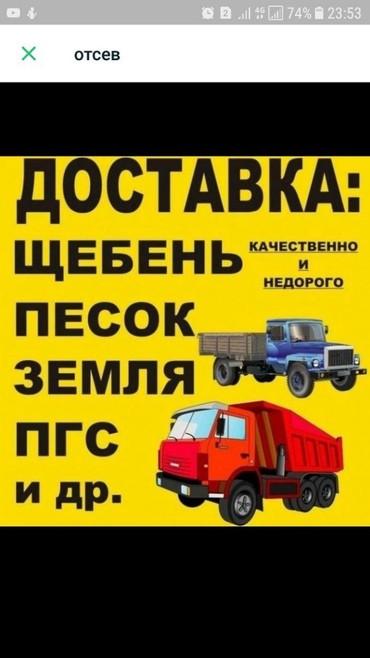 Доставка строй стрительный материал  услуг зил камаз доставка грузов п