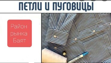 баян этюд в Кыргызстан: Петли и пуговицы + доставка Качественно и быстро  Район рынка Баят