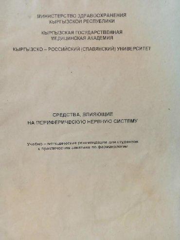 профессиональные моющие средства в Кыргызстан: Учебно-методическое рекомендации медикам к практическим занятиям по