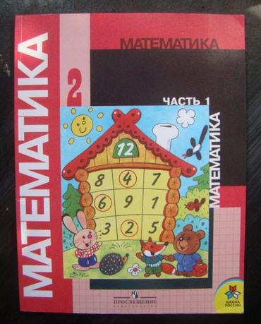 Bakı şəhərində Математика, 2 класс, автор Моро, 1 и 2