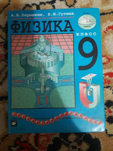 Продаю учебник по физике.  Авторы А.В. в Бишкек