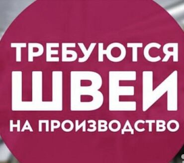 Швейное дело - Бишкек: Требуются на постоянную работу швеи со знанием русского языка! Условия