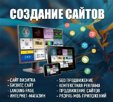 создаем веб сайты в Кыргызстан: РекламаРеклама в БишкекеРеклама в ИнтернетеРеклама в Интернете