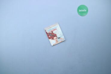 """Книга """"Знеболювальне і снодійне"""", Катерина Бабкіна   Палітурка: м'яка"""