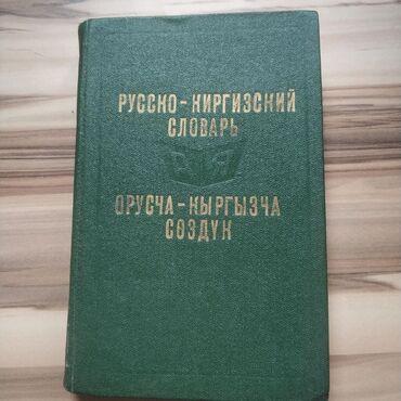 Продаю русско -киргизский словарь
