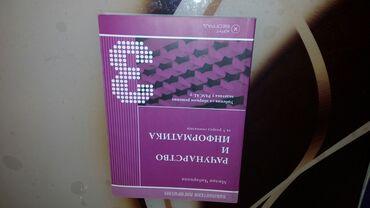 Racunar - Srbija: Racunarstvo i informatika za3 razred gimnazije