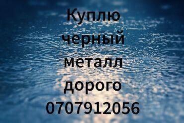 Другие услуги - Кыргызстан: Куплю черный металл дорого самовывоз демонтаж темир алам кымбат баада