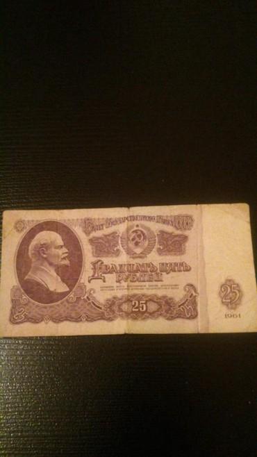 Əskinaslar Azərbaycanda: 25 рублей 1961г.Есть ещё купюры и монеты. Чтобы посмотреть мои