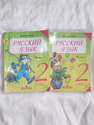 Полякова, учебник, русский язык 2й класс, 3й класс, две части (1 комп