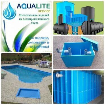 480 объявлений: Наша компания изготавливает чаши бассейнов, емкости, купели