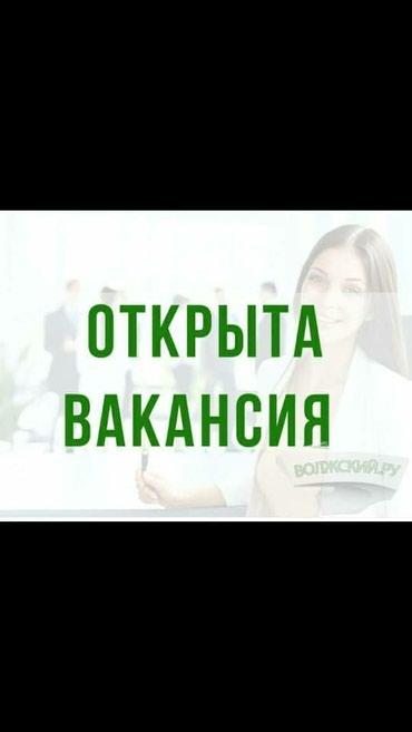 С педагогическим образованием в Бишкек