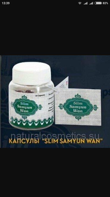 Slim samyun wan.  Капсулы для похудения.  подходят для мужчин и для же в Бишкек