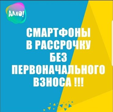 Современные смартфоны в кредит без в Бишкек