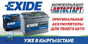 honda qr50 в Кыргызстан: Внимание! Аккумуляторные батареи EXIDE, которые поставляются для нужд
