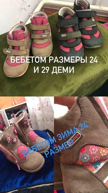 dry dry цена бишкек в Ак-Джол: Деми ботинки бебетом ортопедические размеры 24 и 29цена за каждого