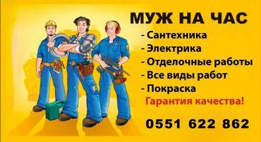 Муж на час, мастер бытовых услуг.Мелкосрочный ремонт.Услуги
