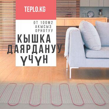 Теплый пол Бишкек.Электрический энергосберегающий теплый пол в