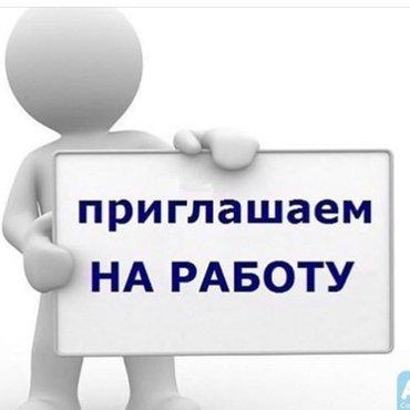 • кондитер, пекарь, формовщик на в Бишкек