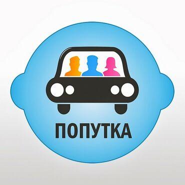 Добрый день завтра 18 октября до обеда выезжаю с Бишкека в Ош машина Х