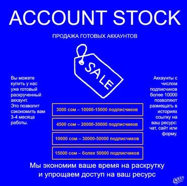 Продвижение аккаунтов в Бишкек