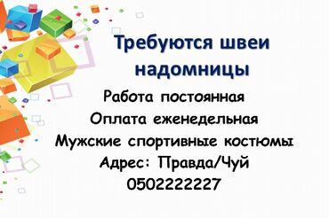 спортивные хиджабы в Кыргызстан: Швея Прямострочка. С опытом. Восток 5