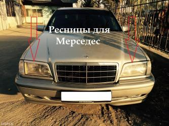 Ресницы для Мерседес С180 в Душанбе