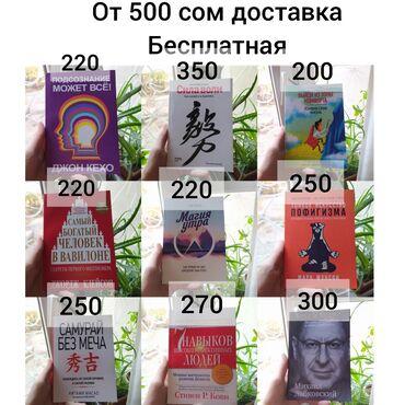 свежие журналы в Кыргызстан: Все книги новые. Количество ограничено.   Тонкое искусство пофигизма