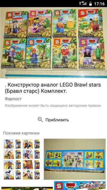 приму-даром в Кыргызстан: Приму даром Лего человека