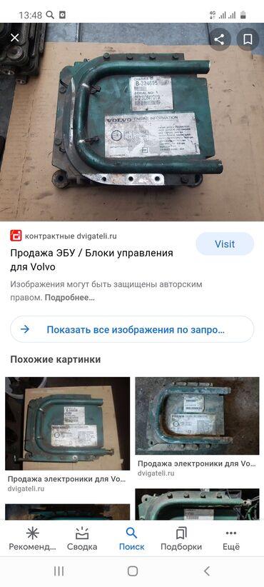 купить бмв 520 в Кыргызстан: Вольво 420 сешка 520 сешка