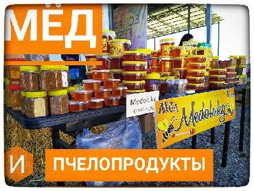 МЁД 7 видов, Пыльца, Перга, Прополис, Воск и другие пчелопродукты.Мёд