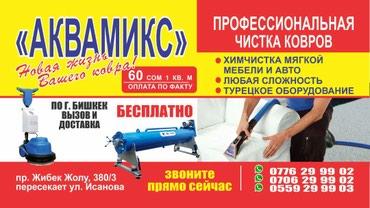 Стирка ковров. АКВАМИКС.√°1. в Бишкек