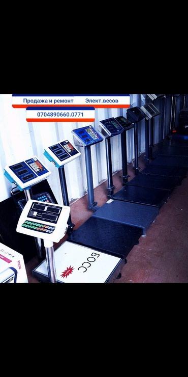 Весы весы весы.тараза.электронные в Бишкек