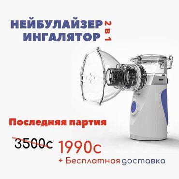 Ингаляторы, небулайзеры - Кыргызстан: Ингалятор - нейбулайзер новый в наличии 6 штук  - Для детей - Для взро