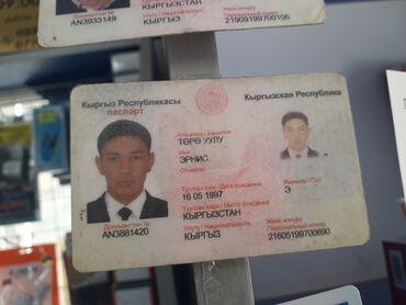 445 объявлений: Найден паспорт, имя Торо Уулу Эрнис, город Ош