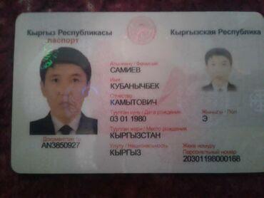 Паспорт жоголгон таап алгандар болсо суйунчусу бар