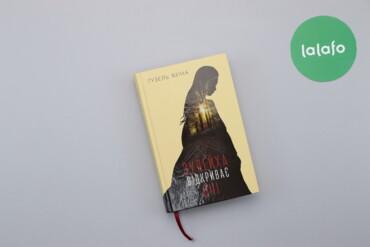 """Спорт и хобби - Украина: Книга """"Зулейха відкриває очі"""" Гузель Яхіна    Палітурка: тверда Мова"""